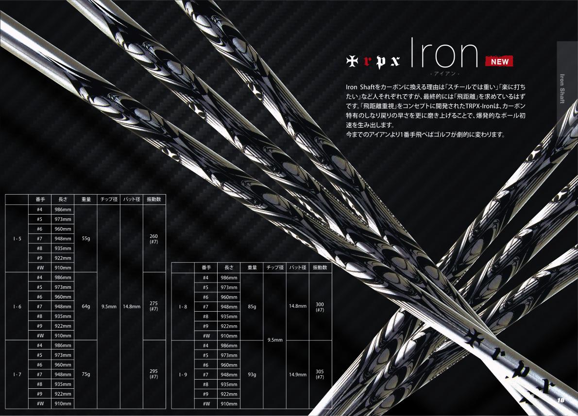 TRPX Iron Shaft Set
