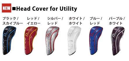 Romaro 2014 Utility Cover