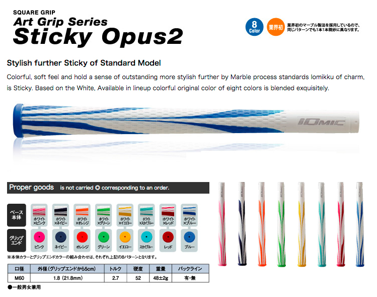 Iomic Art Grip Series Sticky Opus 2