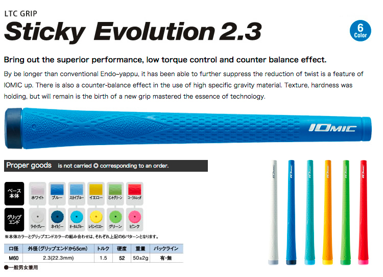 Iomic LTC Sticky Evolution 2.3 Grip