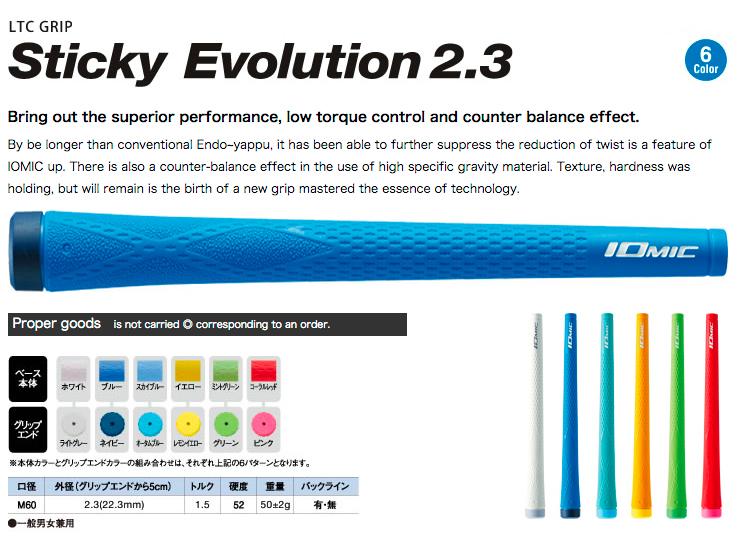 Iomic LTC Sticky Evolution 2.3 Grip