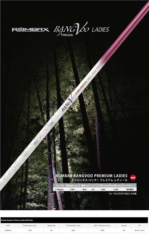 Fujikura Rombax Bangvoo Premium Ladies Shaft