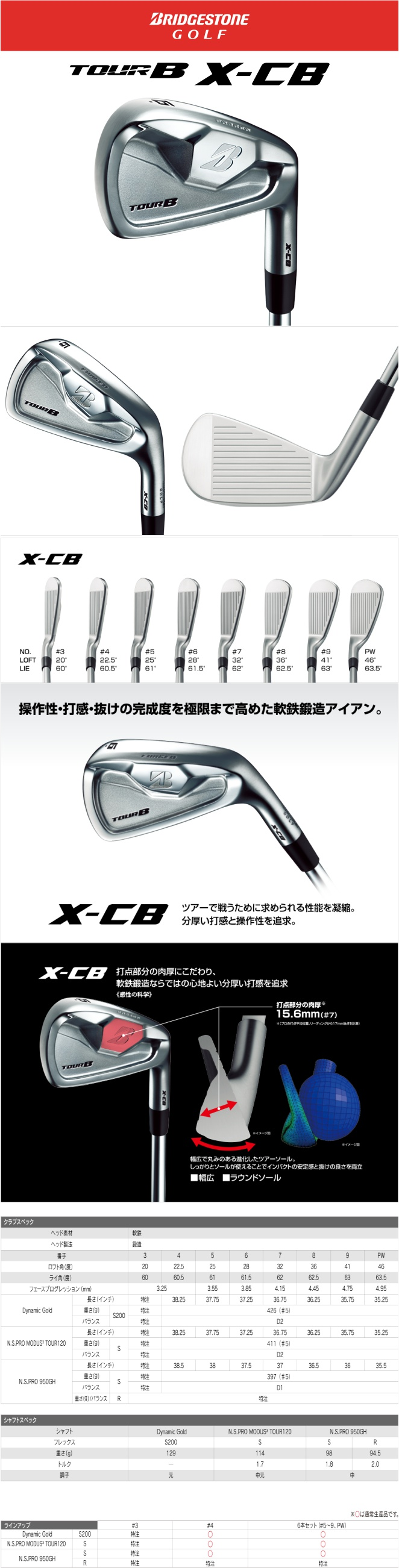 Bridgestone Tour B X-CB Iron