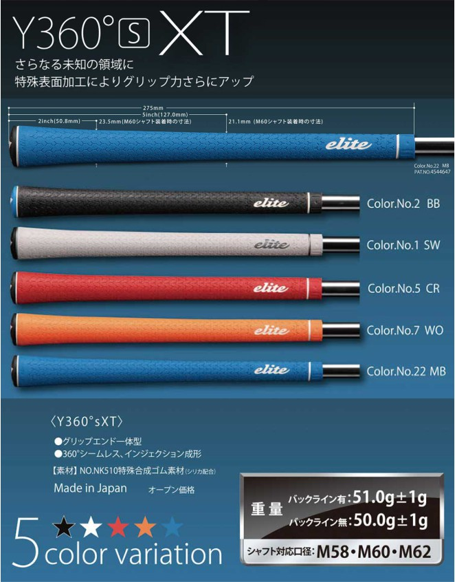 Elite Grips Y360S XT Grip
