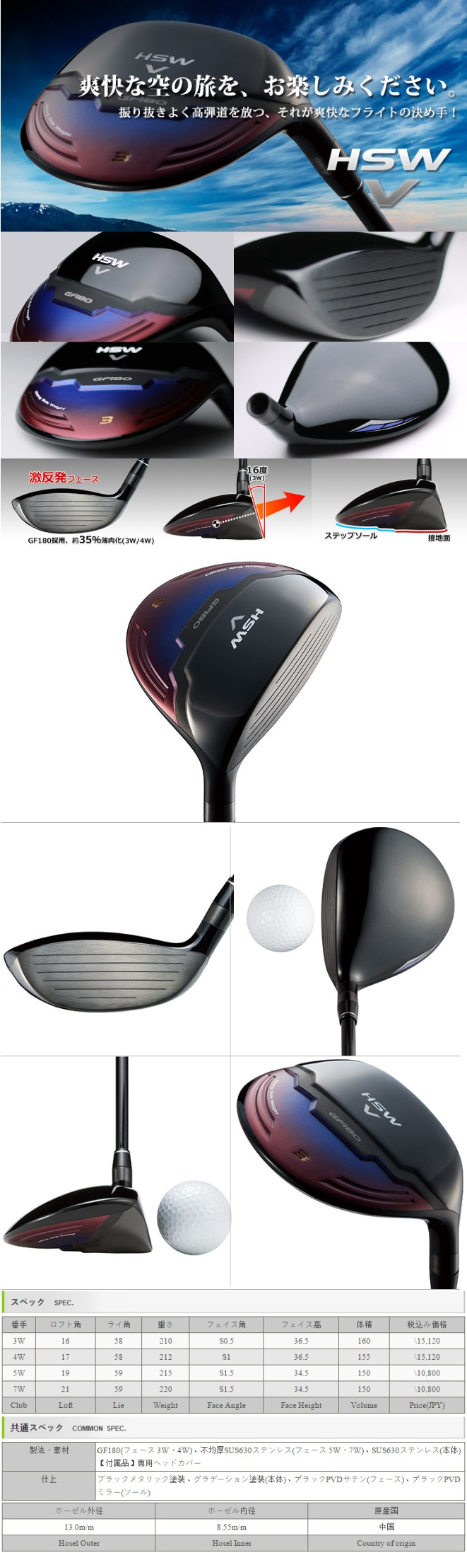 Geotech HSW-V Fairway Wood