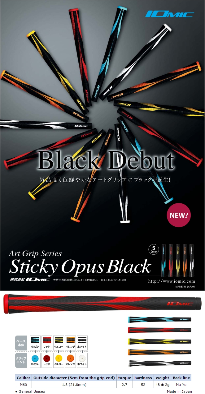 Iomic Art Series Sticky Opus Black Grip