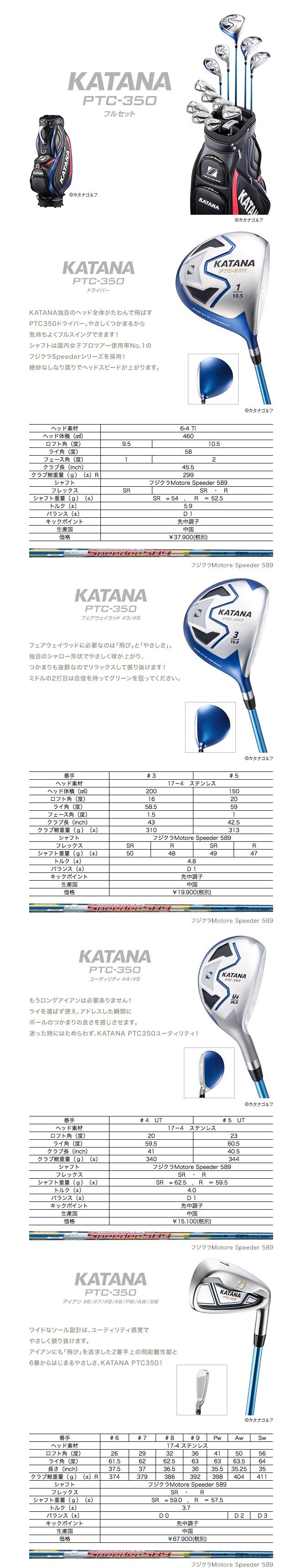 Katana PTC-350 Full Set