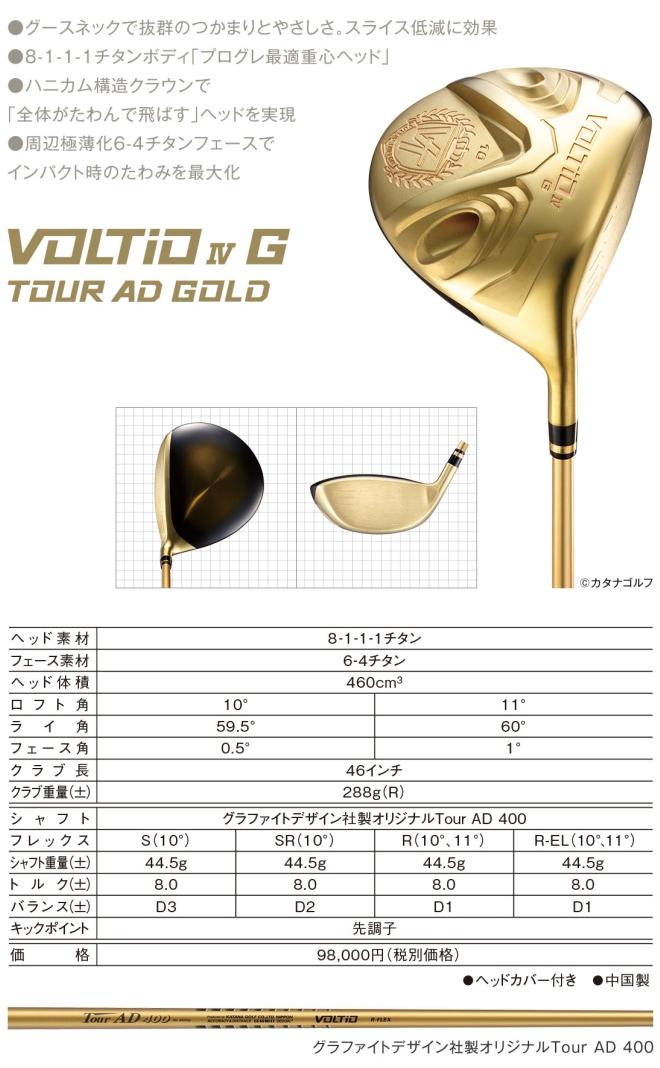 Katana Voltio IV G Tour AD Gold Driver