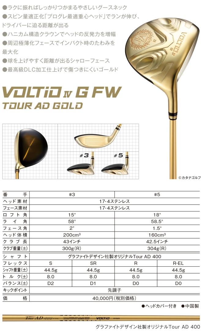 Katana Voltio IV G FW Tour AD Gold Fairway Wood