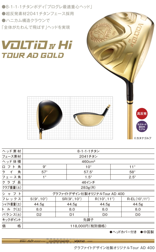 Katana Voltio IV Hi Tour AD Gold Driver