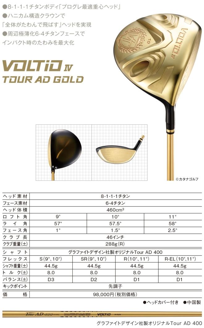 Katana Voltio IV Tour AD Gold Driver