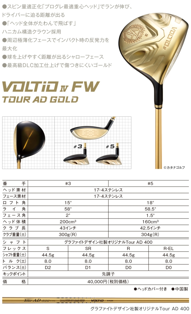 Katana Voltio IV FW Tour AD Gold Fairway Wood