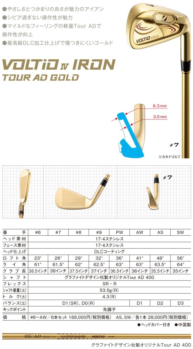Katana Voltio IV Tour AD Gold Iron