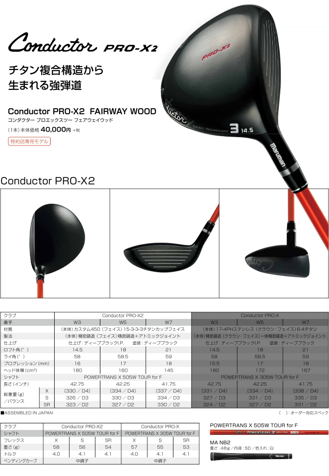 Maruman Conductor Pro X2 Fairway Wood