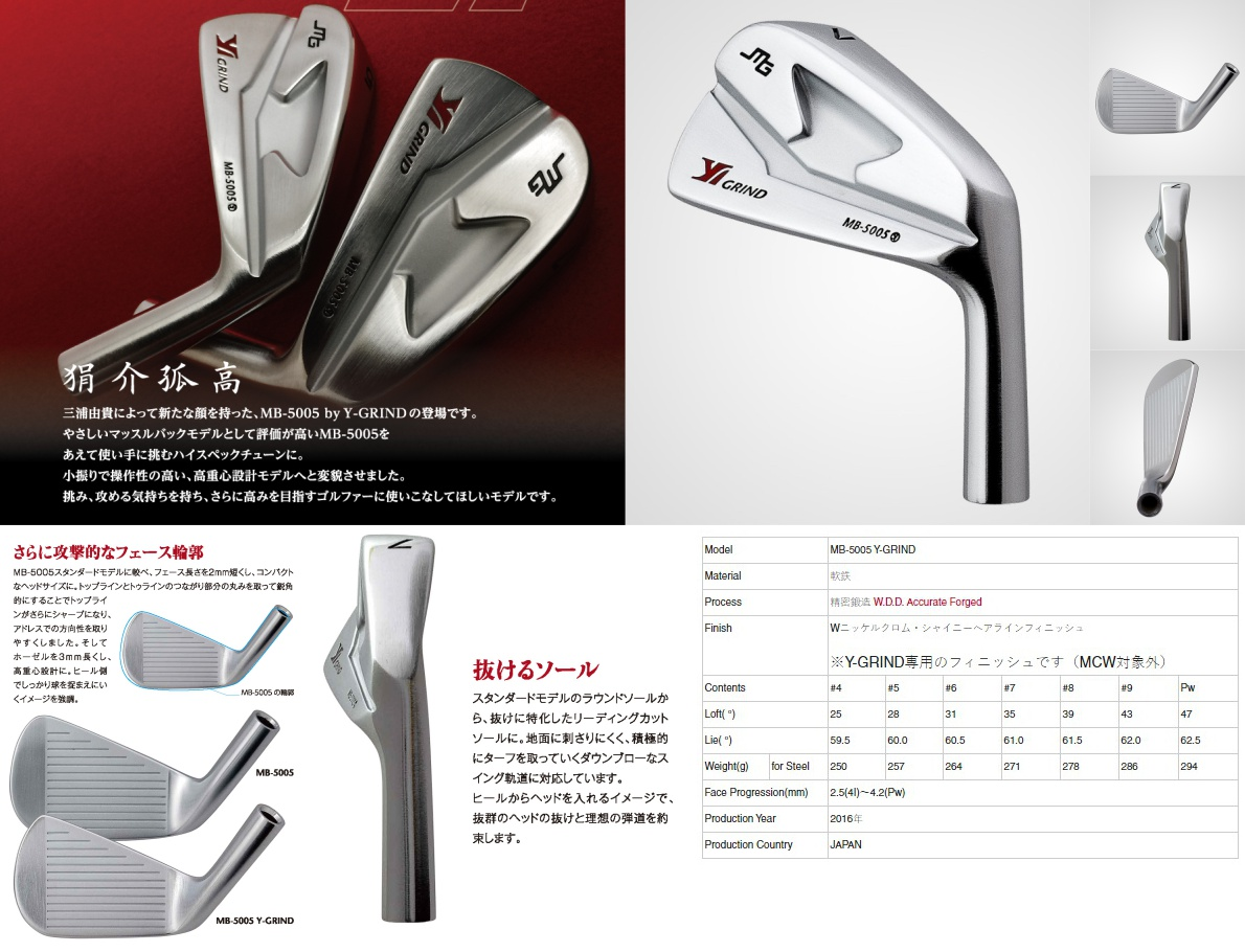 Miura Giken MB-5005 Y-Grind Iron