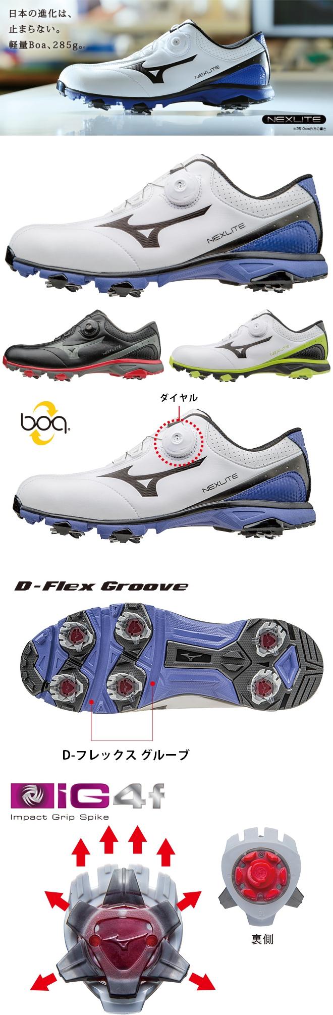 Mizuno Nexlite 003 Boa Shoes