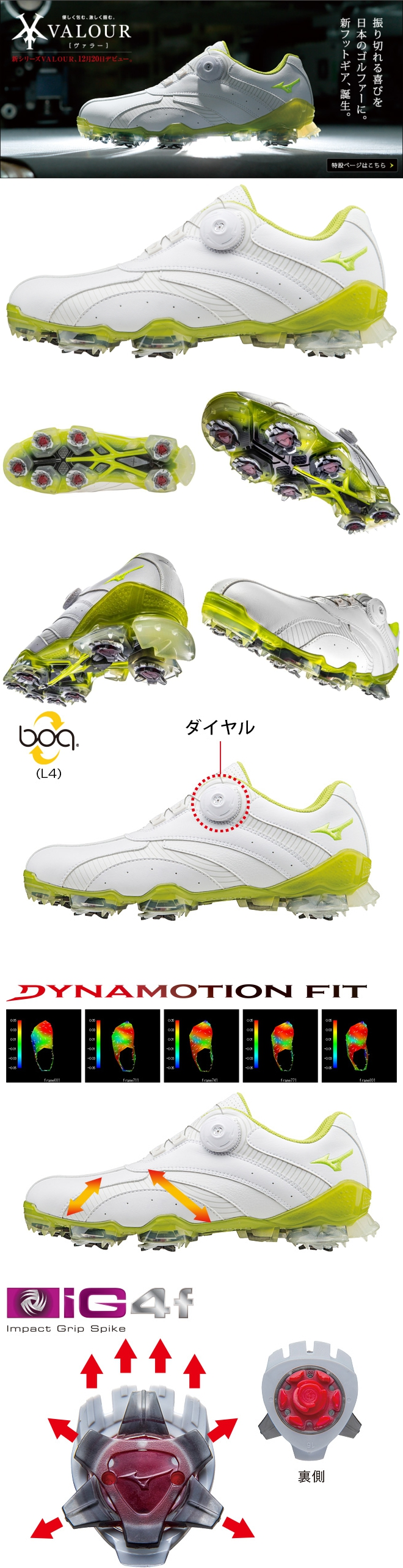 Mizuno Valour 001 Boa shoes