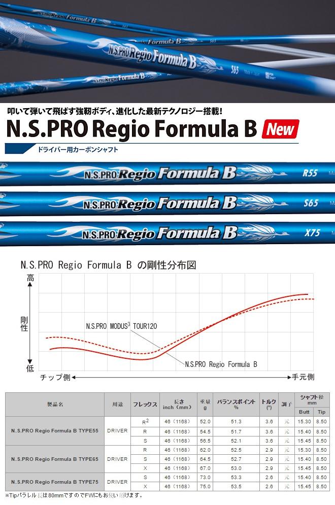 Nippon NS PRO Regio Formula B Shaft