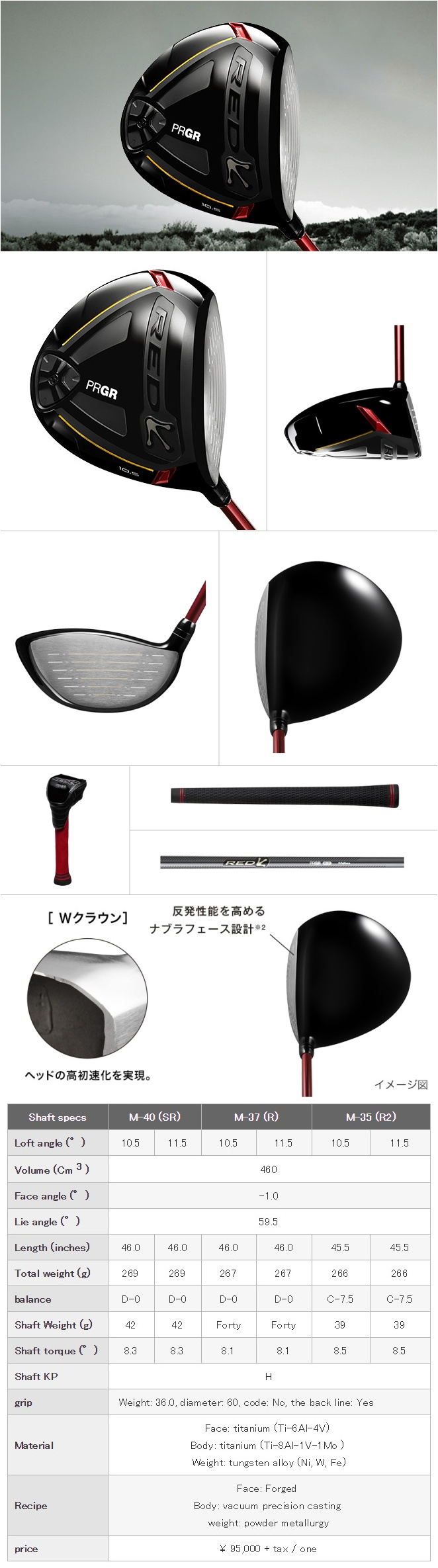 PRGR 2016 Red Driver