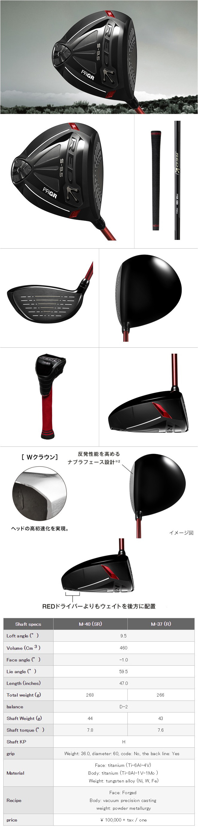PRGR 2016 Red Driver S-9.5