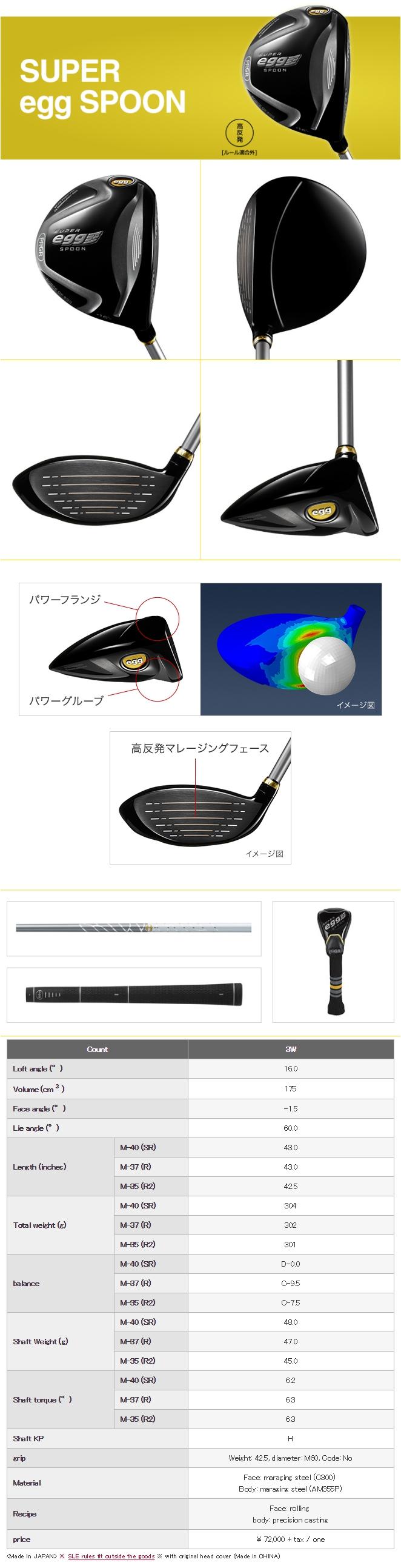 PRGR Super Egg Spoon