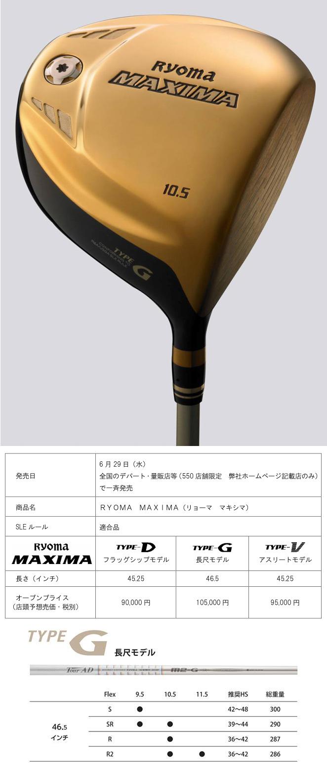 2016 Ryoma Maxima Driver Type-G
