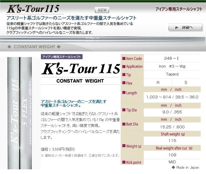 Shimada Ks Tour 115 Steel Shaft