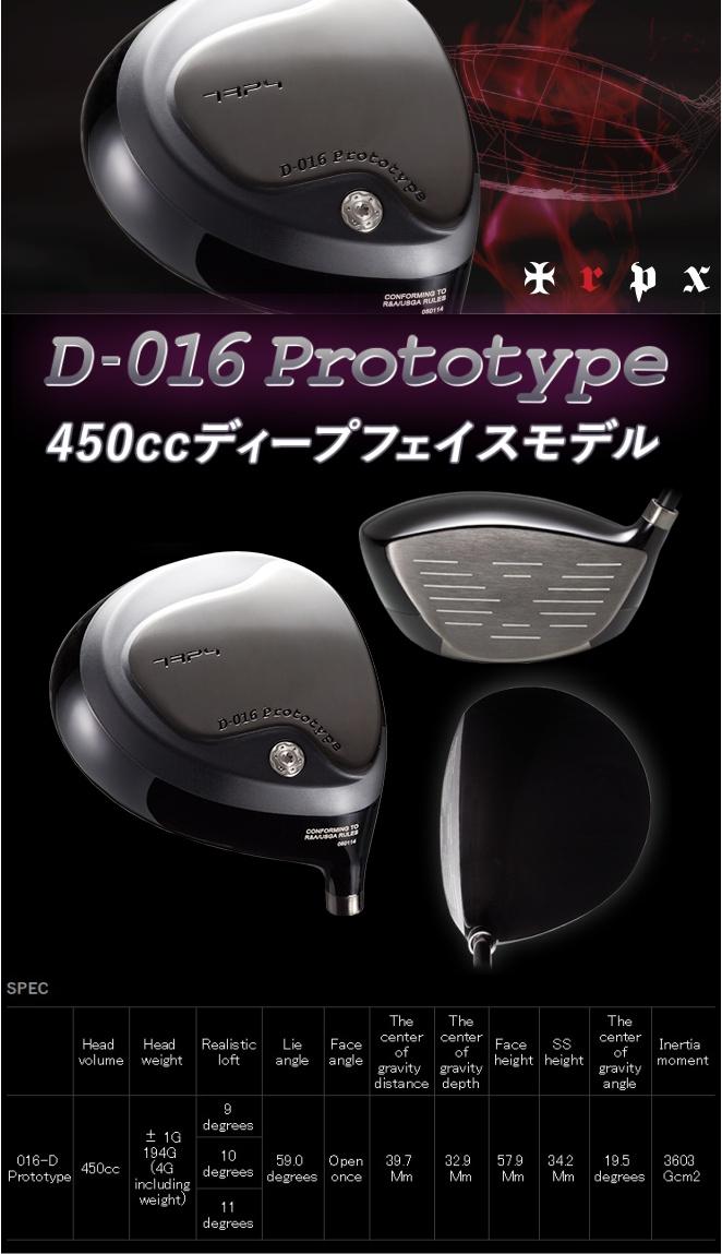TRPX D-016 Prototype Driver