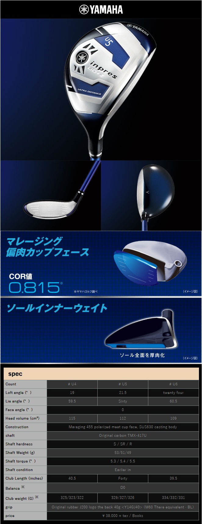 Yamaha Inpres UD+2 Utility